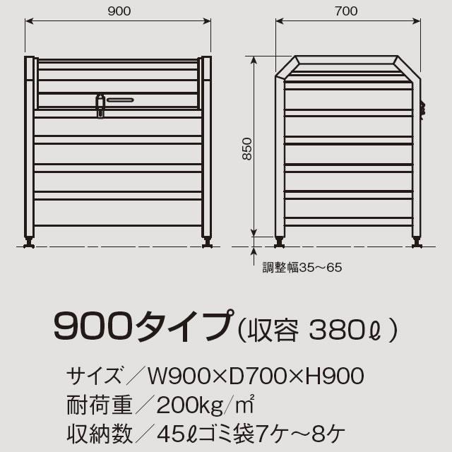 アルミック ゴミ収集庫 ミックストッカー デラックス アルマイト 900タイプ SK900 艶消しシルバー 幅900mm×奥行き700mm×高さ900mm