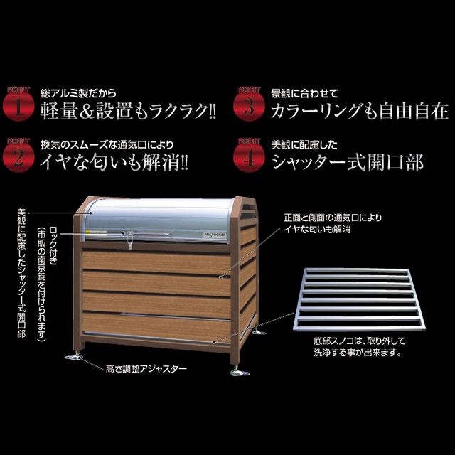 アルミック ゴミ収集庫 ミックストッカー デラックス 木目 1500タイプ DA1500 ダークウォールナット 幅1,500mm×奥行き700mm×高さ900mm