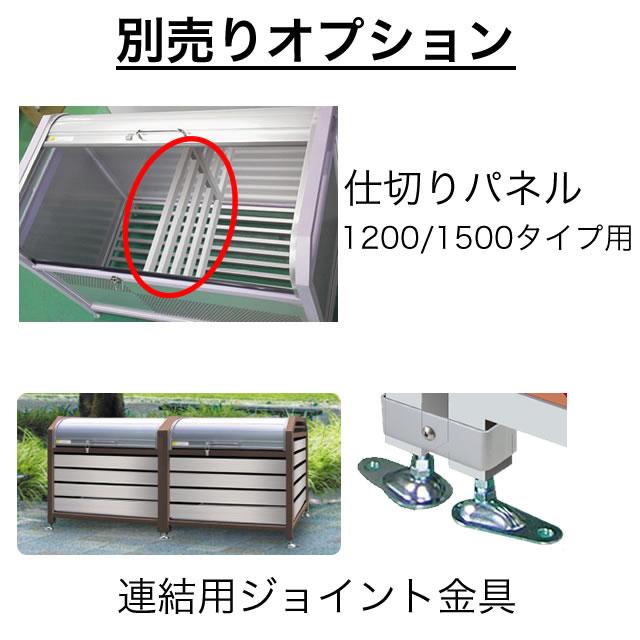 アルミック ゴミ収集庫 ミックストッカー ロッソ アルマイト 1200タイプ ROSSO-SK1200 艶消しシルバー 幅1,200mm×奥行き700mm×高さ900mm