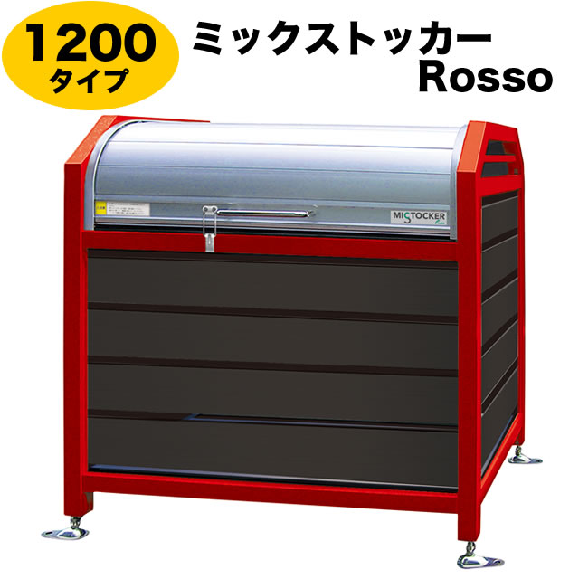 アルミック ゴミ収集庫 ミックストッカー ロッソ アルマイト 1200タイプ ROSSO-KC1200 ブラック 幅1,200mm×奥行き700mm×高さ900mm