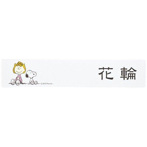 選べる書体 オーダー表札 丸三タカギ ピーナッツコレクション スヌーピー 表札 プレート アクリル SPAWB-3 幅210×高40mm