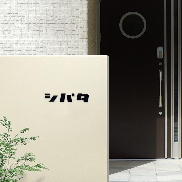 選べる4色 丸三タカギ 表札 銅/真鍮 切り文字 イエロゴ カタカナ KAT-2 ※1文字