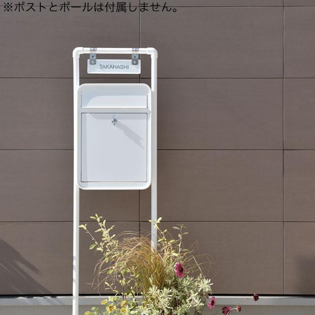 オンリーワン 郵便ポスト ミルク専用 オプションサイン GM1-E10-PSS1 ※ポストは別売となります
