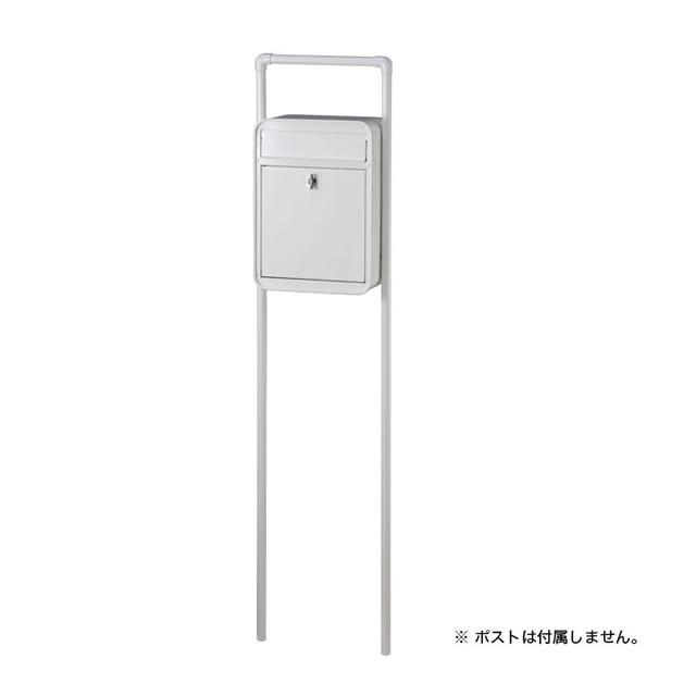 オンリーワン 郵便ポスト ミルク専用 パイプスタンド GM1-E10-PW ピュアホワイト色 ※ポストは別売となります