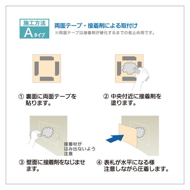 選べる書体は5種類 丸三タカギ 表札 アルミプレートサイン JFL-SS-2 幅130mm×高さ130mm