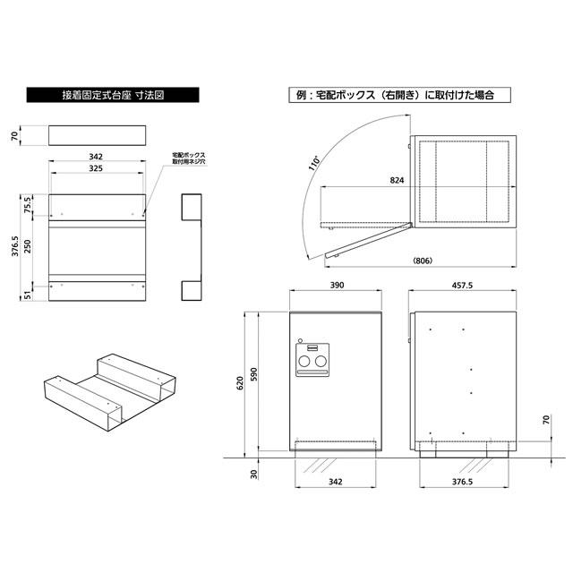 パナソニック製 宅配ボックス コンボ専用オプション 接着固定式 台座 DZ-MT-1 ※宅配ボックスは別売です