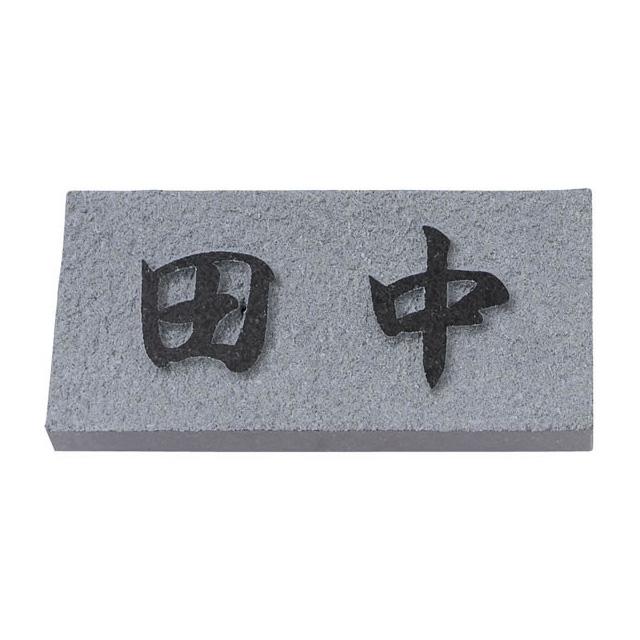選べる書体 オーダー表札 丸三タカギ 天然石E E8U 黒ミカゲ石 浮し彫り