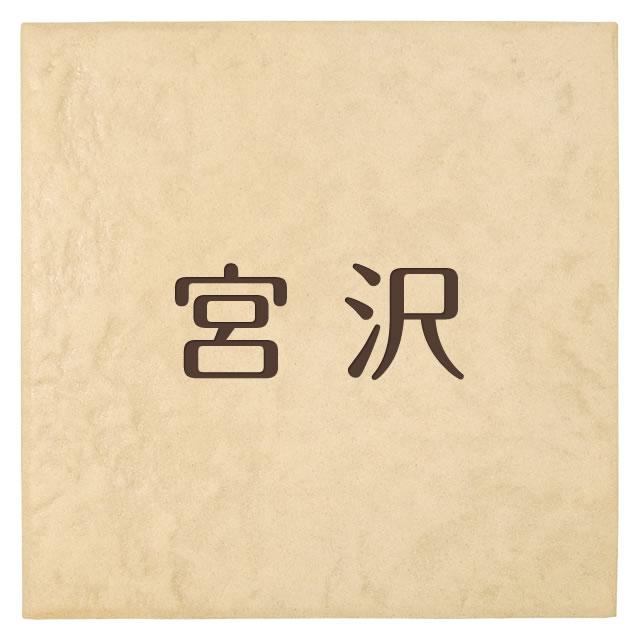 選べる書体は5種類 丸三タカギ 表札 ブランチタイル JXR-1-7(コゲ茶) 幅195mm×高さ195mm