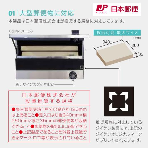 ダイケン 大型郵便物対応型 集合郵便受 ポステック 前入れ前出し CSP-131Y-3DK 静音ダイヤル錠 横型 3戸用 フラップ黒