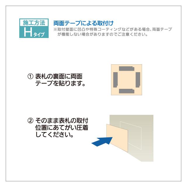 選べる書体は5種類 丸三タカギ 表札 アルミプレートサイン JFL-B-1 幅210mm×高さ40mm