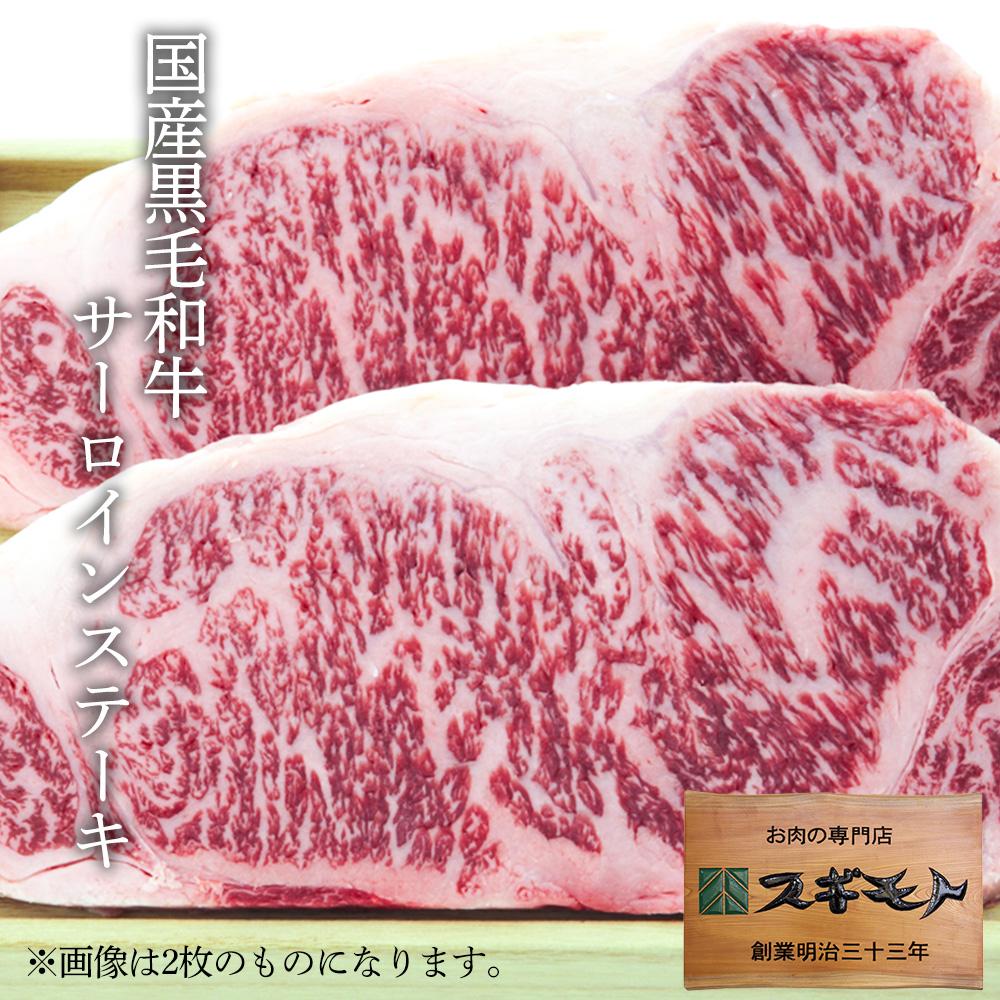 【冷凍配送】国産黒毛和牛 サーロインステーキ 1枚(180g) 単位 枚数をお選び下さい。