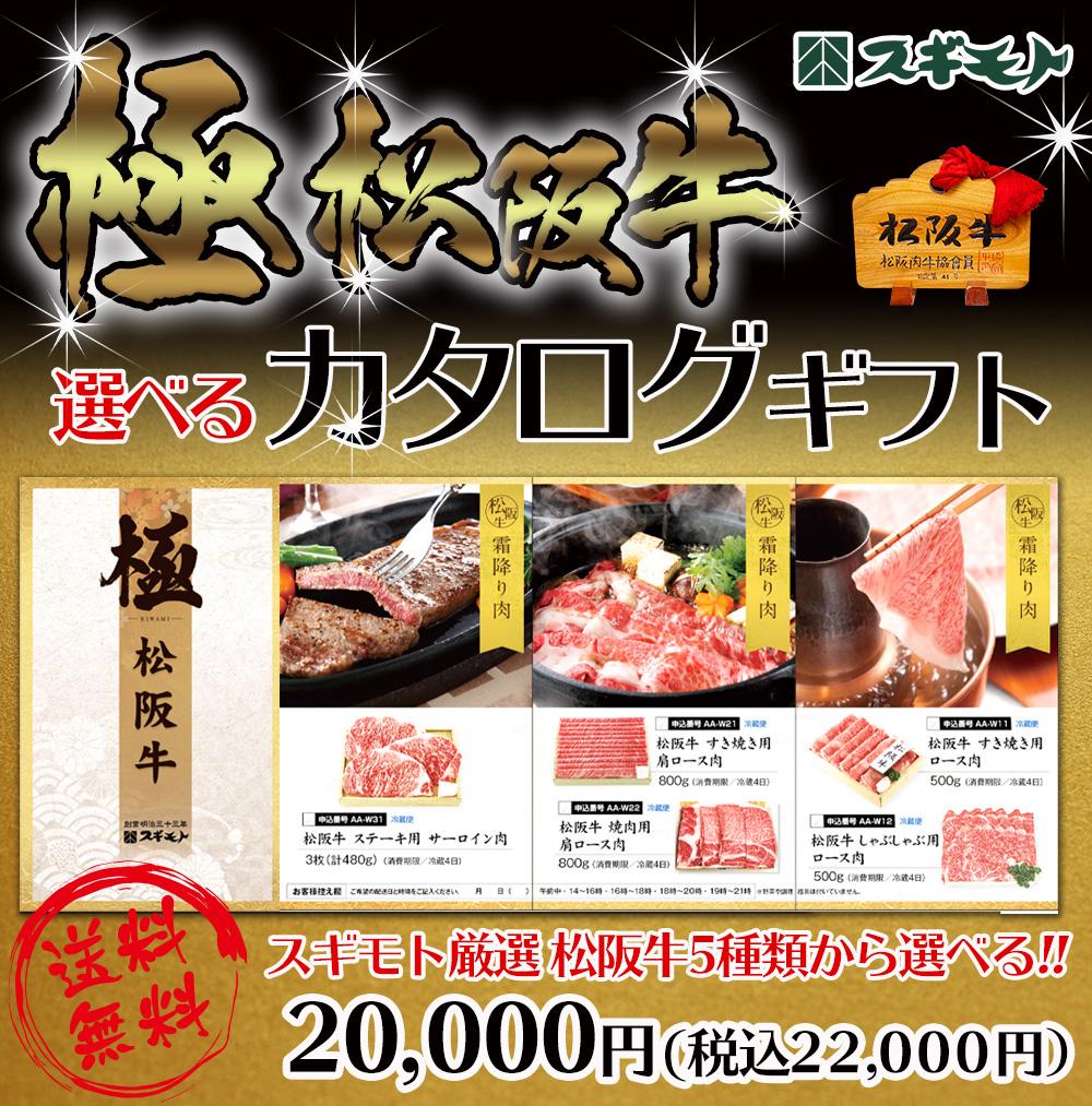 松阪牛 選べるカタログギフト 20,000円(税込22,000円)コース