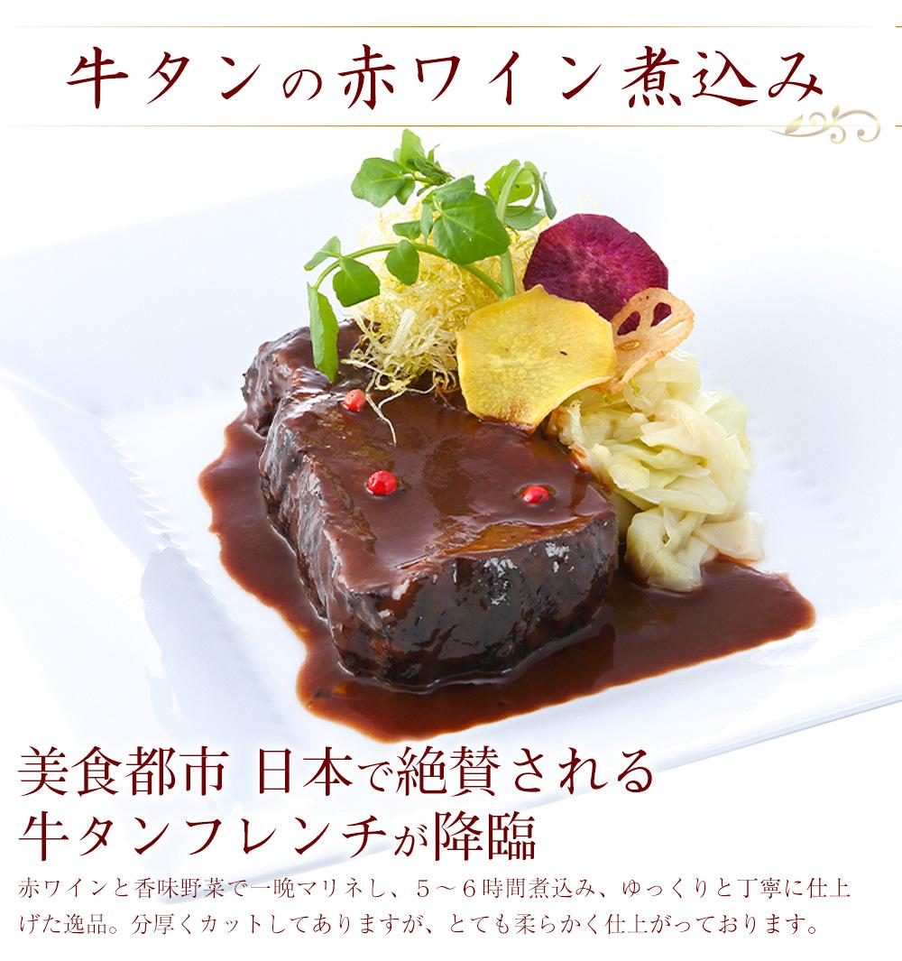 【冷凍配送】宮田シェフの牛タンの赤ワイン煮込み [ 煮込み料理/通販/お取り寄せ ]