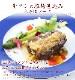【冷凍配送】宮田シェフの牛タンの塩麹煮込み ネギ塩ソース [ 煮込み料理/通販/お取り寄せ ]