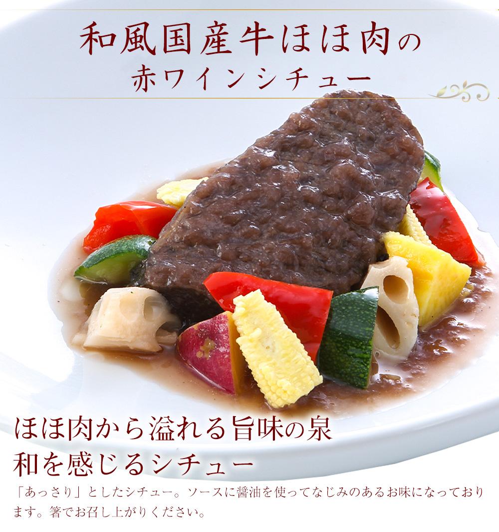 【冷凍配送】宮田シェフの和風国産牛ほほ肉の赤ワインシチュー [ 煮込み料理/通販/お取り寄せ ]