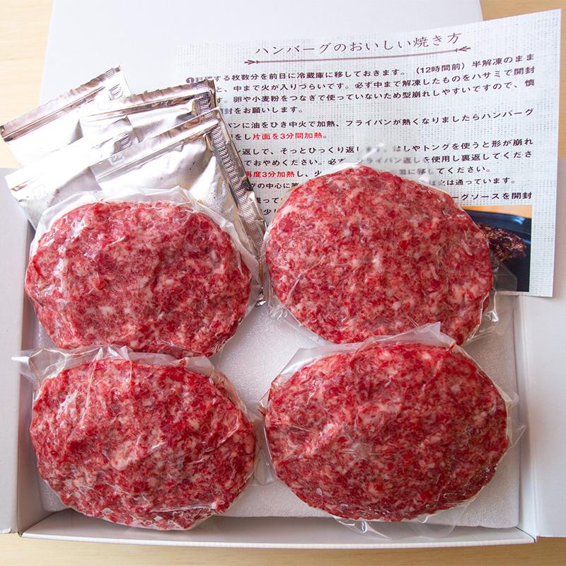 国産 黒毛和牛 チョップドハンバーグ 1枚120g × 4枚【送料無料】【冷凍配送】ハンバーグソース付き  贈り物 ギフト
