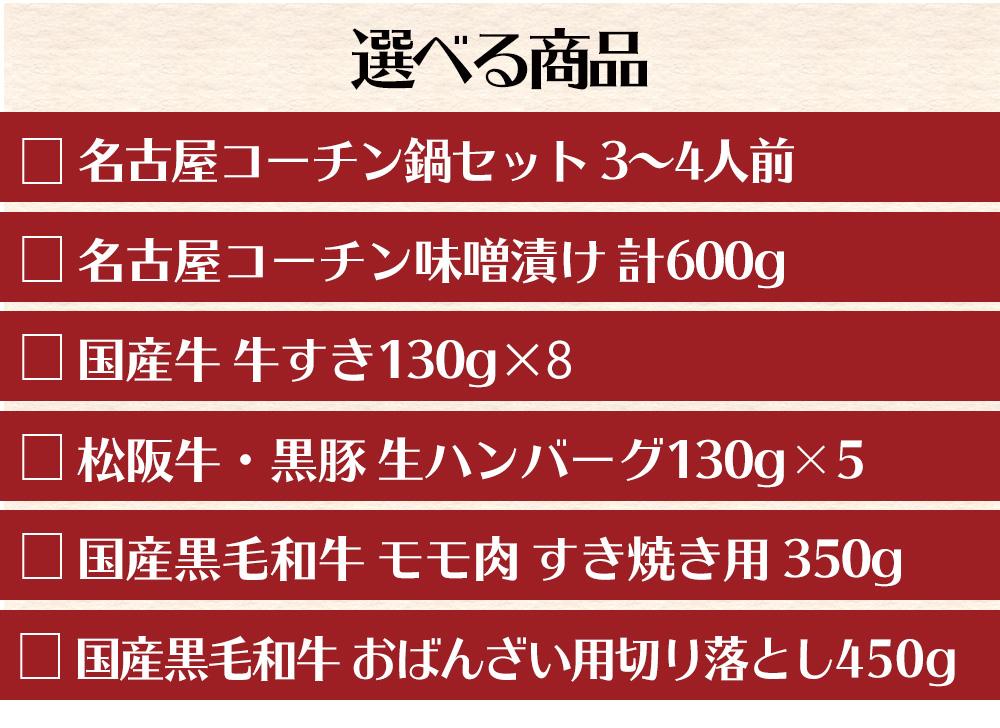 スギモトおばんざい 選べるカタログギフト 5,000円(税込5,500円)コース
