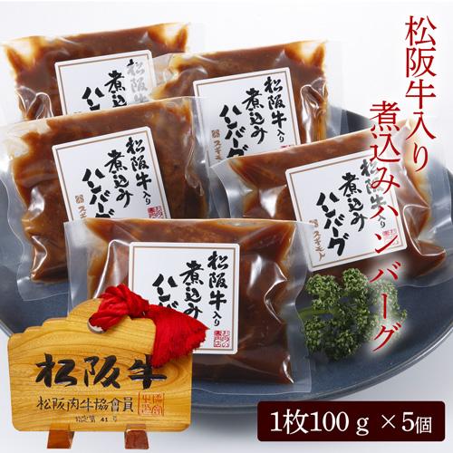 【冷凍配送】松阪牛入り煮込みハンバーグ (1枚 100g×5個入り)【 ギフト おうちでごはん おうちグルメ 通販 お取り寄せ 】