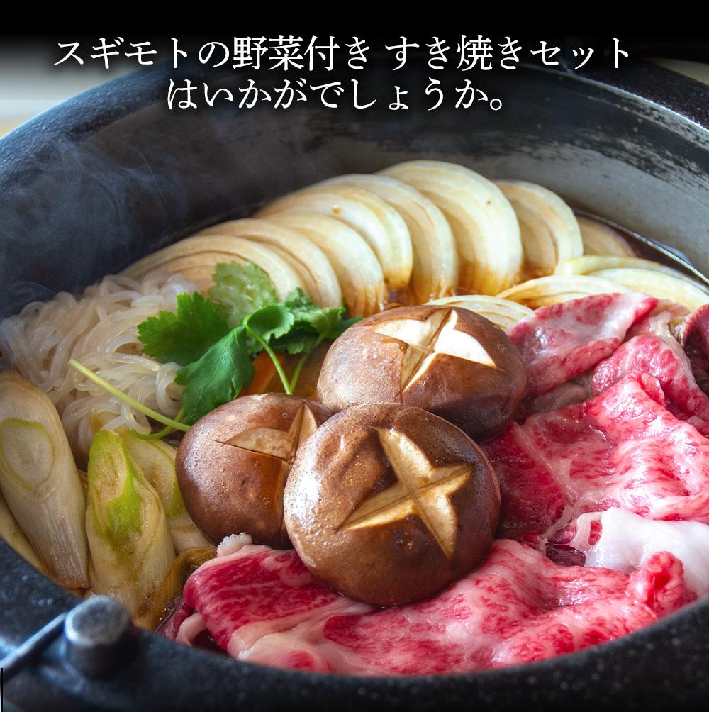 【送料無料】【冷蔵配送】【地域限定】野菜付き 国産黒毛和牛肩ロース肉すき焼き用 450g (2~3人前)