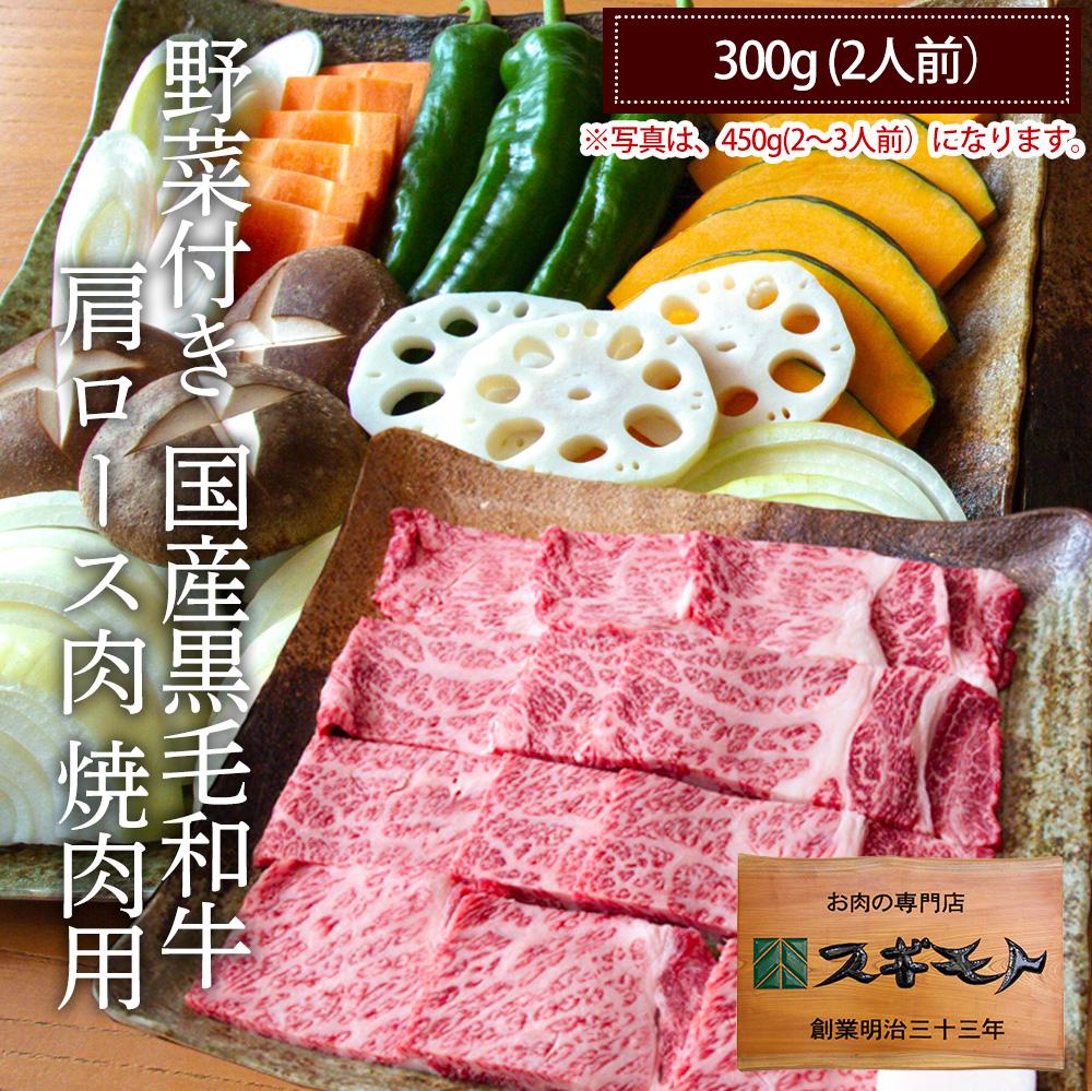 【送料無料】【冷蔵配送】【地域限定】野菜付き 国産黒毛和牛 肩ロース肉 焼肉用 300g (2人前)