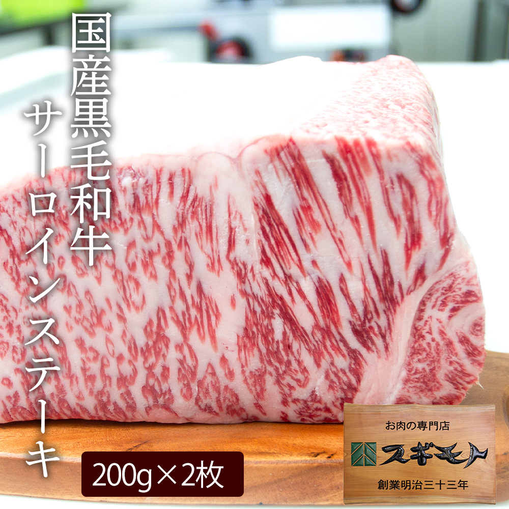 信楽焼風皿盛り 国産黒毛和牛サーロインステーキ 200g×2枚【送料無料】【冷蔵配送】