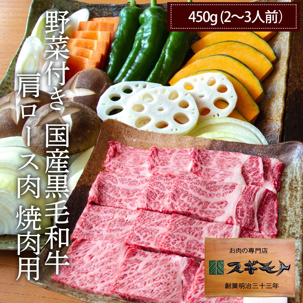 【送料無料】【冷蔵配送】【地域限定】野菜付き 国産黒毛和牛 肩ロース肉 焼肉用 450g (2~3人前)