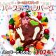 バースデーハンバーグ【雑誌掲載】【冷凍配送】  ハンバーグ(国産黒毛和牛・国産豚)500g、ベシャメルソース150g・デミソース150g