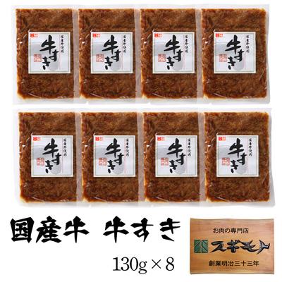 【送料無料】【冷凍配送】国産牛 牛すき 130g×8
