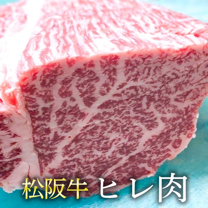 松阪牛 ヒレ 焼肉用 【冷凍配送】150g (1人前)単位 容量をお選び下さい。