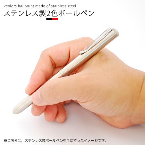 ステンレス製2色ボールペン