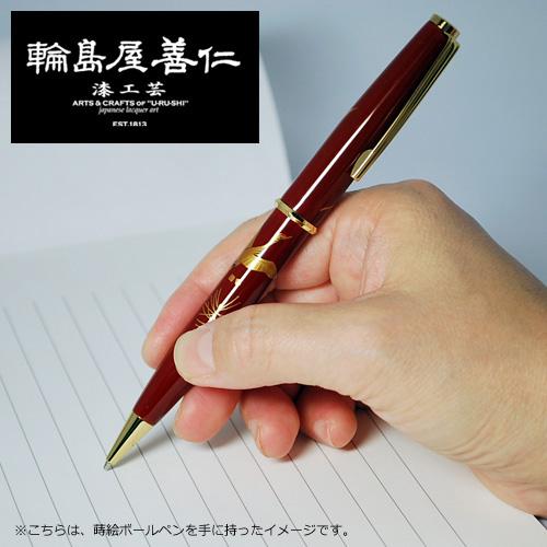 輪島屋善仁 島田製作所限定デザイン 「群鶴」 【黒漆色】