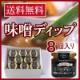 料理長秘伝 味噌ディップ 8個セット 送料無料(北海道・沖縄・離島は除く)