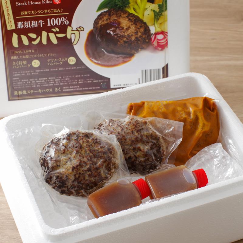 那須和牛ハンバーグ 3個入 和風オニオン デミグラスソース 冷凍