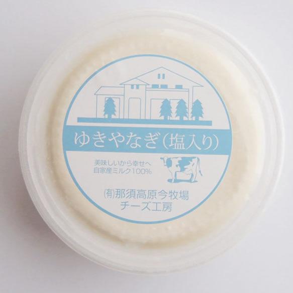 今牧場 チーズ工房 ゆきやなぎ(塩入り)