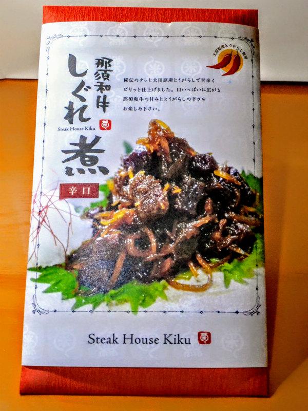 鉄板焼ステーキハウスきく 那須和牛 しぐれ煮 辛口