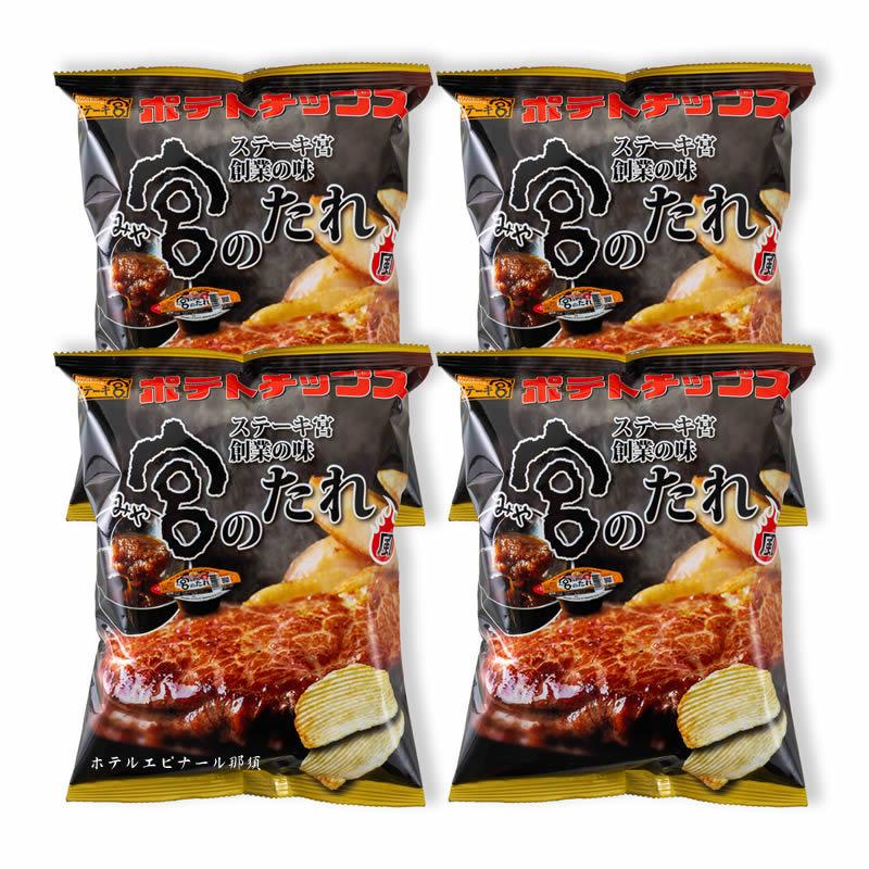 ステーキ宮 宮のたれ風 ポテトチップス 4袋セット