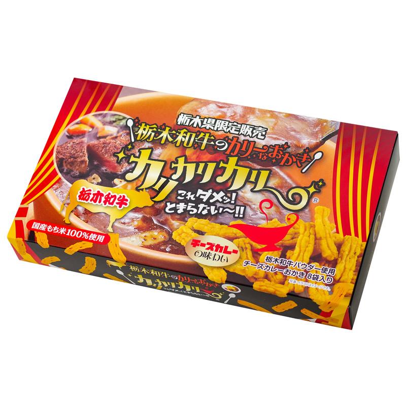 栃木和牛のカリーなおかき カリカリカリー 8袋入