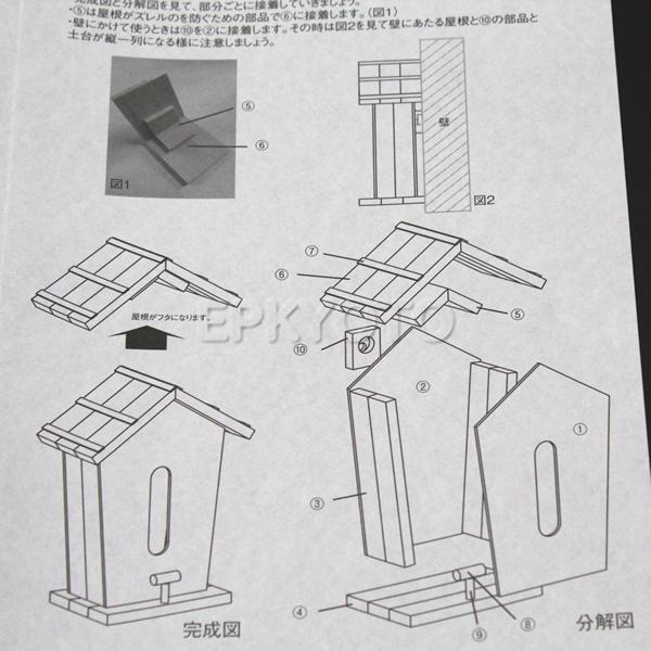 子供DIY 木工工作キット ティッシュケース