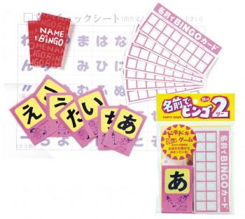 「ビンゴ カードタイプ 名前」の追加用ビンゴカード20枚セット