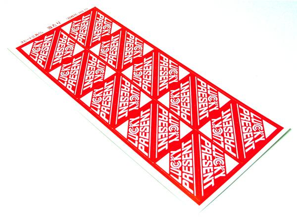 三角くじ 裏をめくるタイプ 1シート(20ヶ付)