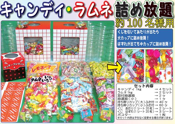 詰め放題セット キャンディ&ラムネ 約100人用