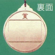 表彰メダル 子供用
