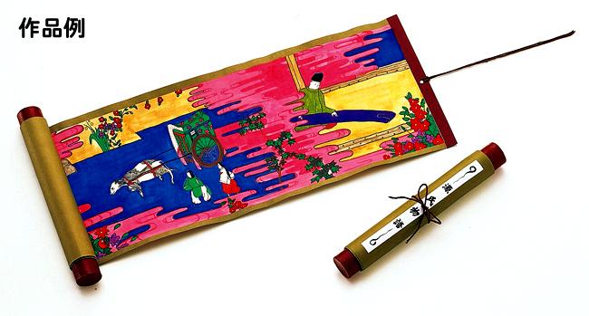 お絵描き 手作り巻物