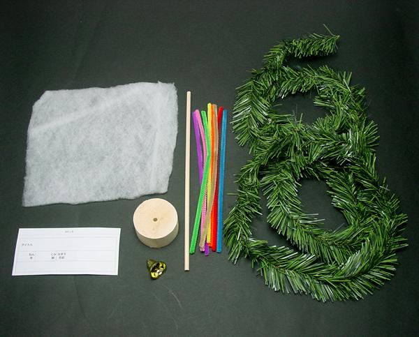 工作キット 手作りクリスマスツリー
