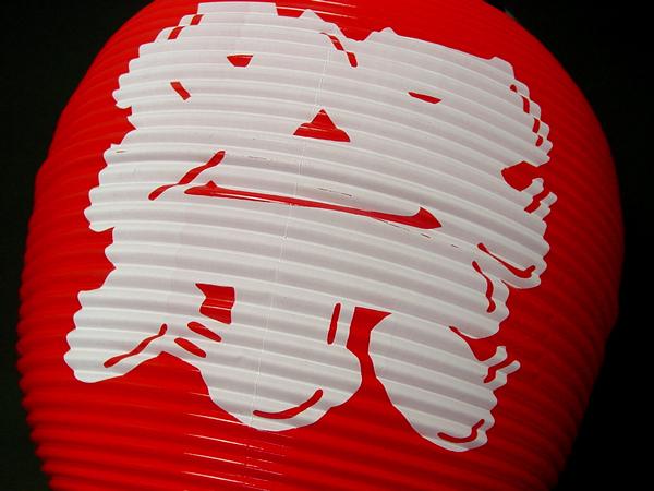 提灯[ちょうちん]ポリ祭丸24cm