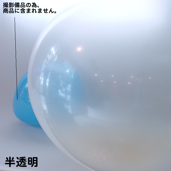 巨大風船 〜1m20cm