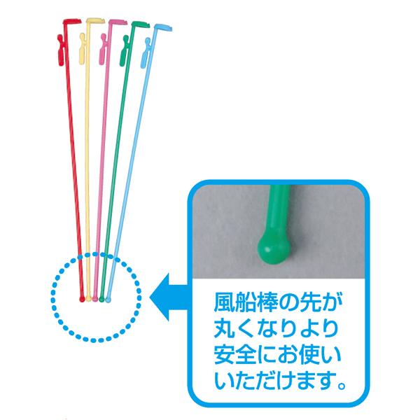 風船棒 20cm 5色取混ぜ100本セット