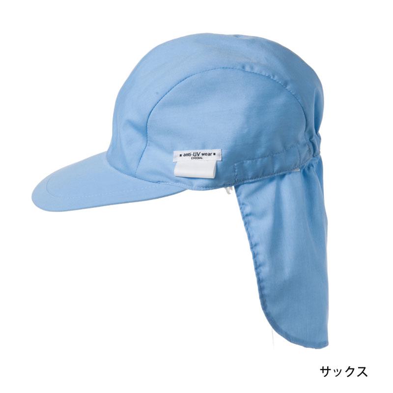 フラップ取外しカラーUV対策帽子 サックス  【日本学校保健会推薦用品】