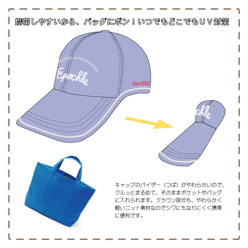 UVカット帽子 ビークキャップ 紫外線対策用