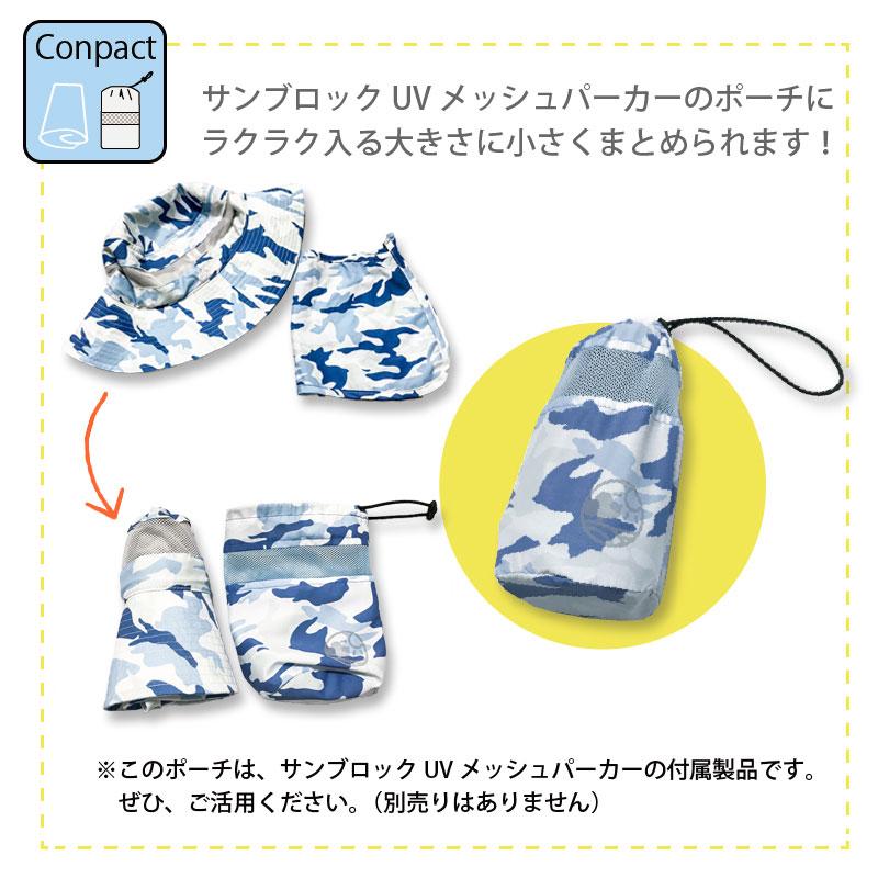 紫外線対策 エアスルーUVハット カモフラ柄 ベビー~子供